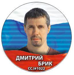 Dmitry Brik