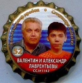 Валентин Лаврентьев