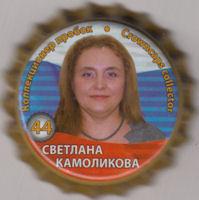 Svetlana Kamolikova