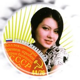 Kseniya Mikhajlova